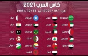 قرعة المنتخبات لفيفا العرب